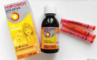 Детский Нурофен в виде суспензии (сиропа) — инструкция по применению