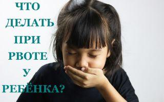 Как лечить рвоту у ребёнка