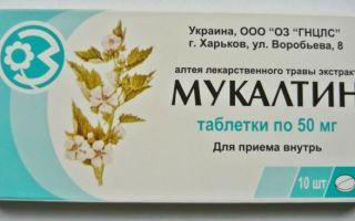 Мукалтин для детей -инструкция по применению и советы доктора