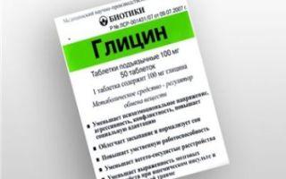 Применение Глицина для детей — инструкция, рекомендации, действие препарата