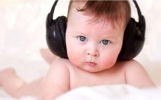 Когда малыш сможет вас услышать?