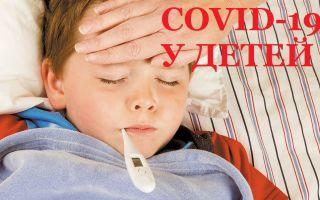 Как дети болеют Коронавирусом (симптомы, признаки, особенности Коронавирусной инфекции у детей)