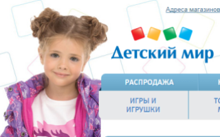 Магазин — Детский Мир