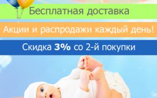 Отличные детские товары в интернет-магазине «Акушерство» (+ купон на скидку до 50%)