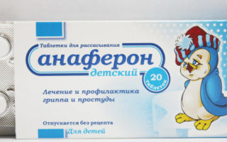 Анаферон для детей — инструкция по применению и описание препарата
