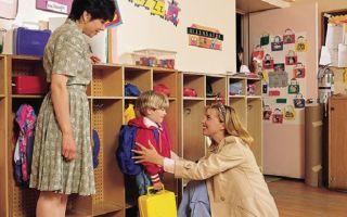 Первый раз в детский сад — что с собой взять?