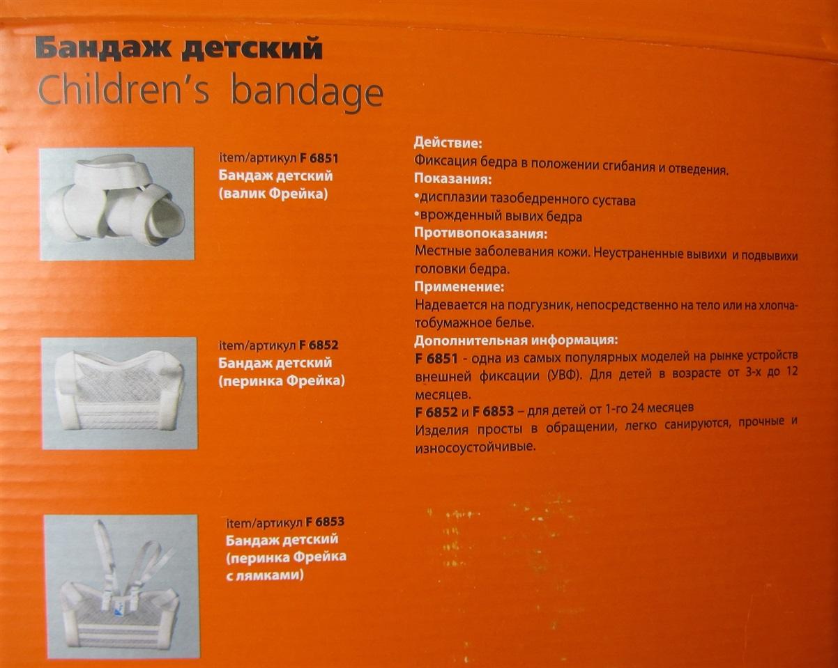 Как применять подушку фрейка, инструкция