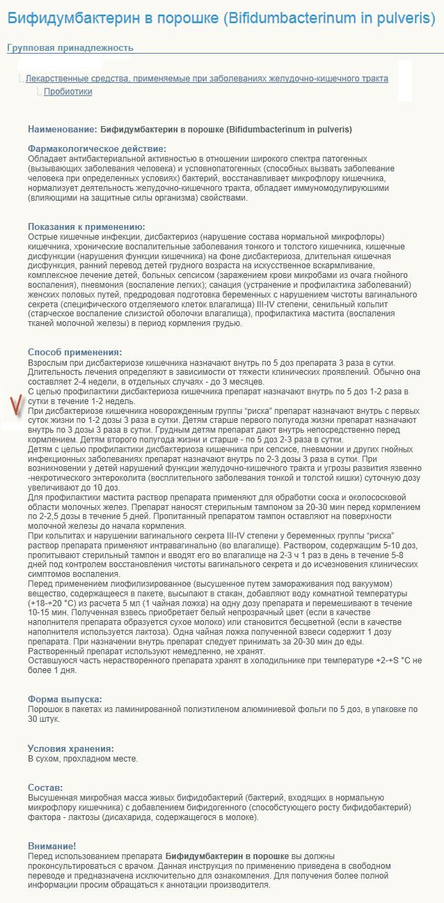 Инструкция к бифидумбактерину
