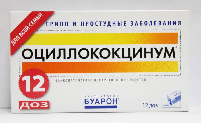 Оциллококцинум от гриппа для детей