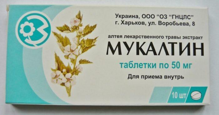Мукалтин: инструкция по применению, мукалтин детям