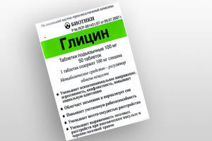 Глицин для детей - препарат