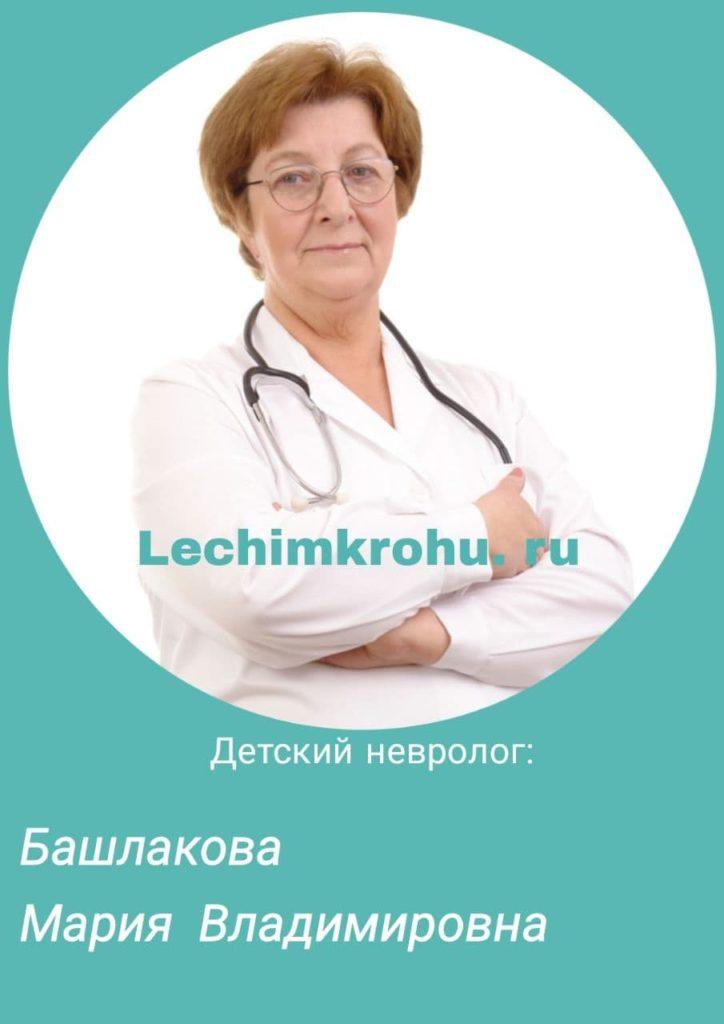 Специалист невролог Башлакова