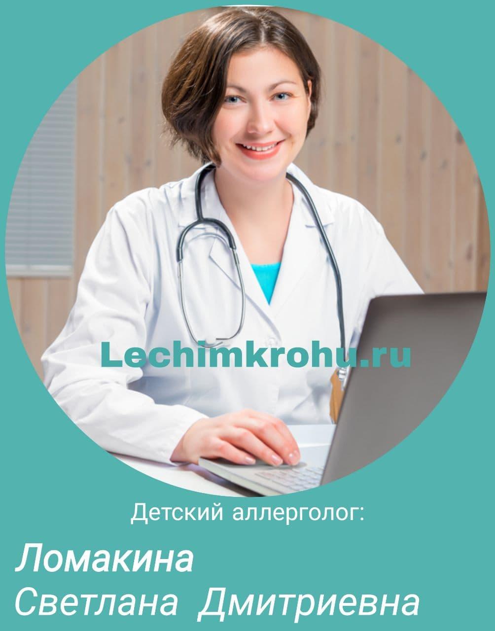 Детский аллерголог Ломакина
