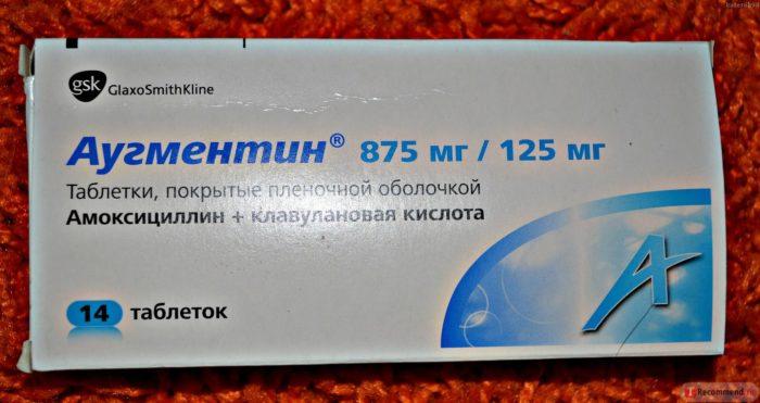 Аугментин при бронхите у беременных 66